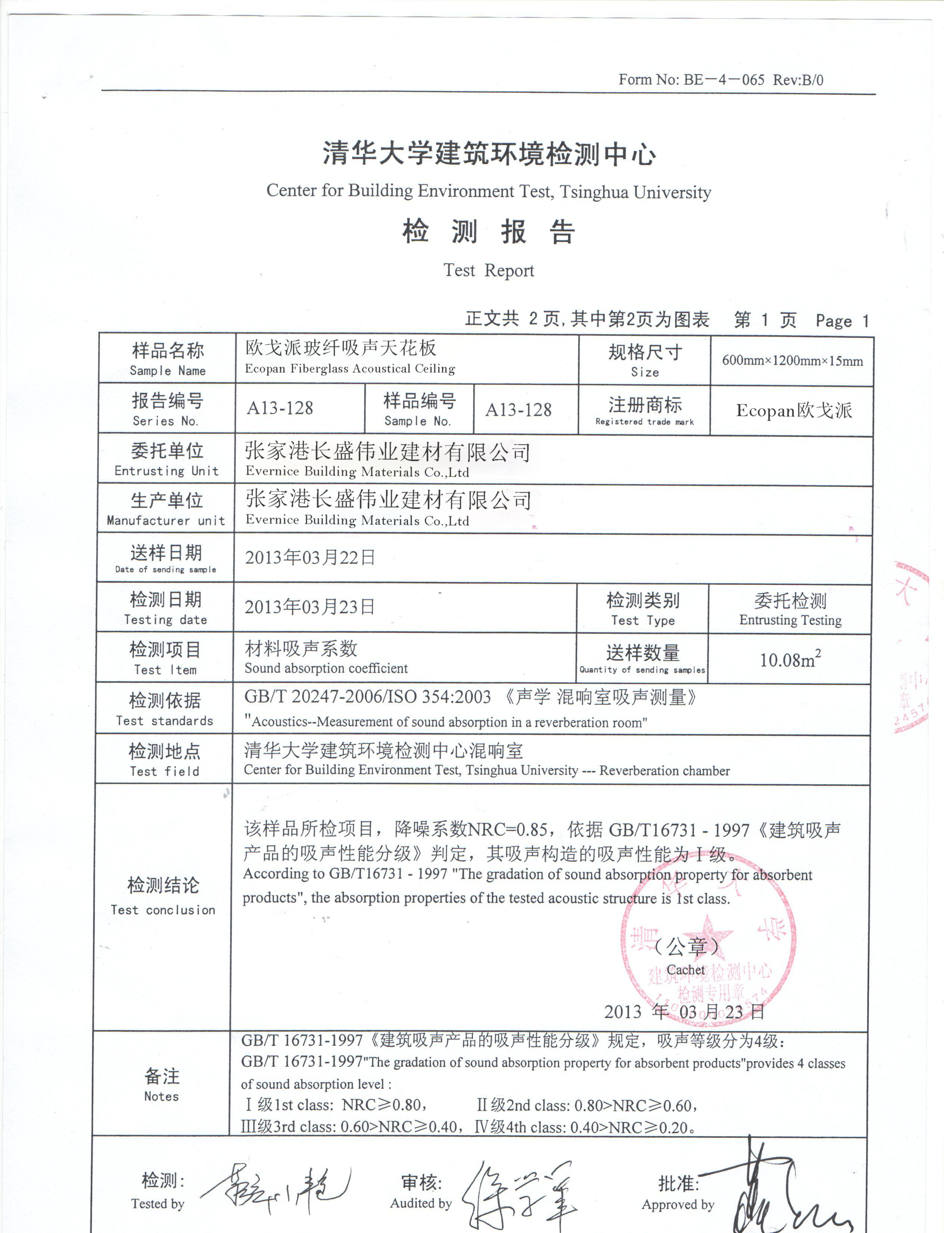 Zhangjiagang Evernice New Building Materials Technology Co