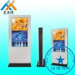 HD Screen Floor Standing Digital Signage Waterproof Quickly Response 6S