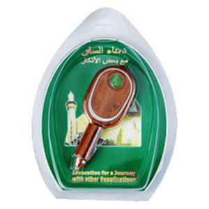 China 12V muslim islam Duaa Digital Quran Mp4, Car Player for traveling on sale