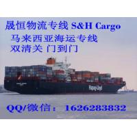 China Malaysia shipping freight forwarder door to door from China on sale