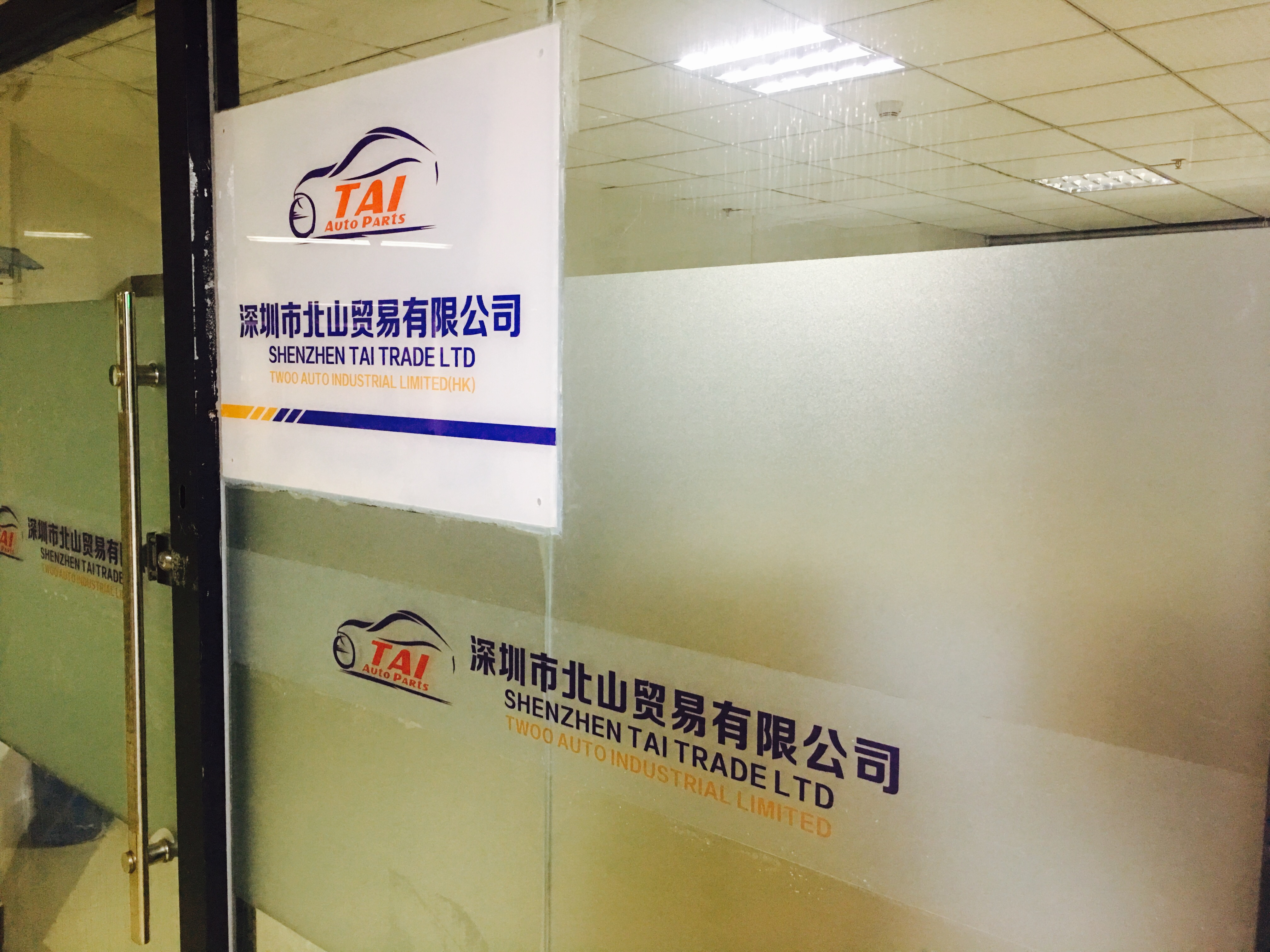 Shenzhen Tai Trade Ltd - Office Room