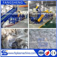 pe pp plastic recycling machine/film washing line