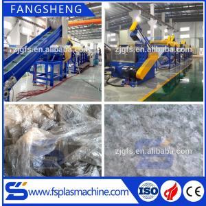 China pe pp plastic recycling machine/film washing line on sale