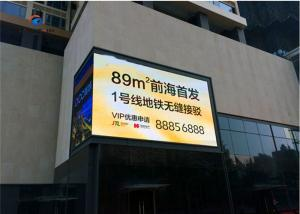 China Custom size P6.67 outdoor led screen IP67 fixed LED Advertising Display wholesale