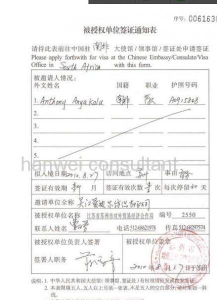 China business invitation letter and china visa extension for sale china business invitation letter and china visa extension images stopboris Choice Image