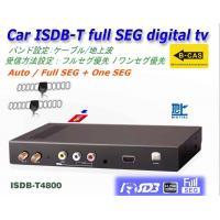 China ISDB-T4800 ISDB-T full seg digital tv receiver for Japan car on sale