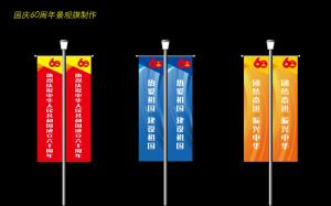 China Digital or digital heat transfer printing outdoor advertising custom flags banners on sale