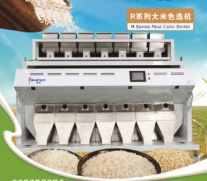 China 7chutes CCD rice color sorter, super rice color sorting machine, selectora por color para arroz on sale