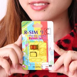 China Original R-SIM 9C Unlock Card IOS 7  AUTO Unlock iPhone5C Iphone 5C DOCOMO AU Sprint Verizon T-MOBILE R SIM 9 RS on sale