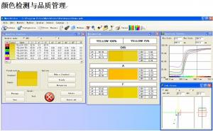 China Plastics Painting Color Management Software , Win 10 Colour Matching Software  on sale