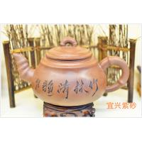 China Handmade Chinese Yixing Zisha Teapot Yellow With Chinese Words Carving on sale