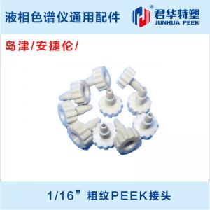 China Liquid Chromatography HPLC Hand-Tight Connections on sale