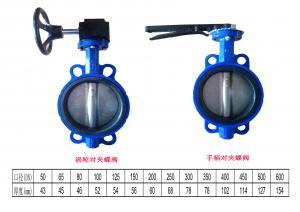 China JIS F7480  wafer type butterfly valve on sale