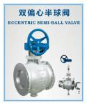 BQ340H -10C  DN200 Double Eccentric Flange Connection Half Ball Valve for Soda Ash Industry