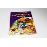 Glossy Lamination hardback book printing Eco-friendly for kids