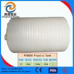 El tanque de agua plástico de la categoría alimenticia