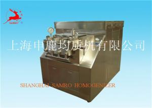 China Professional Ice Cream / Soy sauce / tomato sauce / ketchup homogenization machine on sale