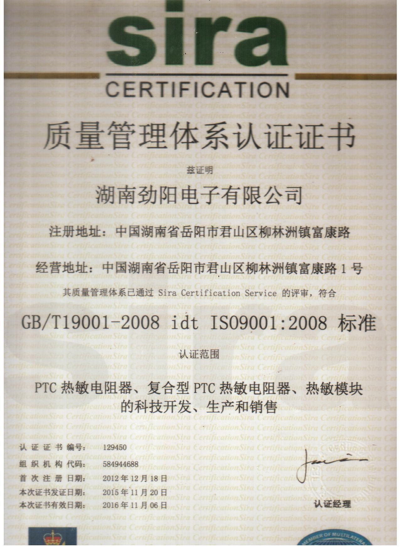 Shenzhen Hwalon Electronic Co Ltd Quality