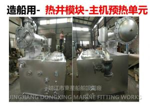 China Hot well module - functional unit for marine steam condensate and boiler feed water system combination on sale