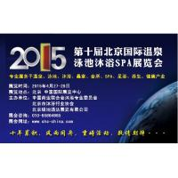2015 China (Beijing) International Water Park & Aquatic Leisure and Recreation Expo