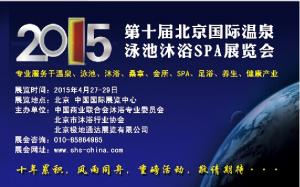 China 2015 China (Beijing) International Water Park & Aquatic Leisure and Recreation Expo on sale