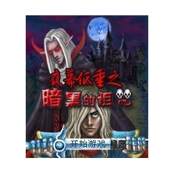 China The Curse of Darkness on sale