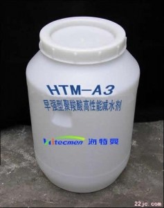 China HTM-A3 early strong polycarboxylate superplasticizer on sale