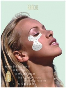 China MICRO-CURRENT POWER CORRECTING EYE PATCH on sale