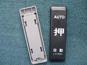 China Slim Wireless Switching for automatic doors (Model:WS-310-T4) on sale