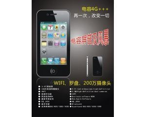 China Digital Name:4G+++ capacitance mobile phone on sale