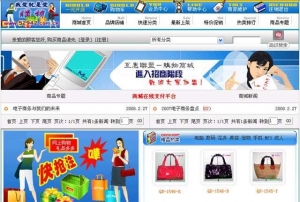 China multi-user online mall to shop system(Entertainment,shopping) on sale