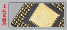 China IC CHIPS on sale