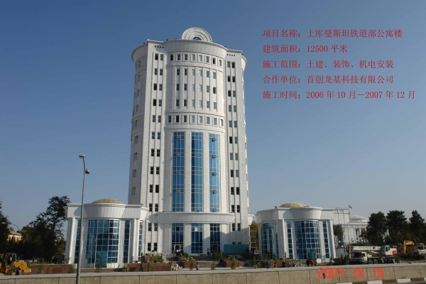 China Overseas project |Overseas project>>TurkmenistanMinistryofRailwaysblockofflats