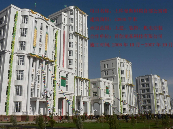 China Overseas project |Overseas project>>TurkmenistanFoodministryblockofflats