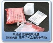 China Packaqing Products Application of bubble film B on sale