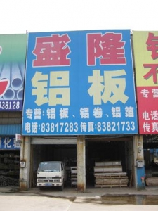 China Subbranch Name:Shenglong Subsidiary company wholesale