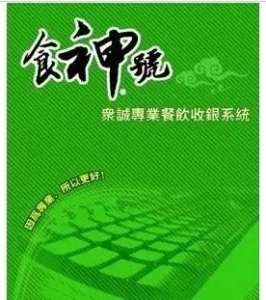 China POS SOFTWARE for Restaurant on sale
