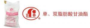 China Glyceryl Monostearate(GMS) on sale