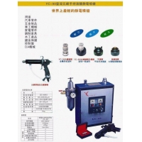 electrostatic fluid spray gun YUANQI YC-90 manual electrostatic fluid spray gun