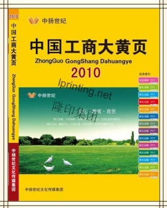 China Yellow Pages,Picture Album Printing Service on sale