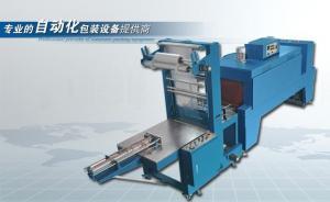 China Shrink Wrapper Semi automatic sleeve PE film shrink machine on sale