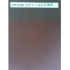 China WR-8380 Water-based yangbuck color changing treatment agent for sale