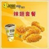 China taocan Hot wing Combo for sale