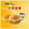 China taocan Burger Combo for sale