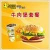 China taocan Beef burger Combo for sale