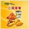 China taocan Three wings set for sale