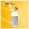 China yinliao milk for sale