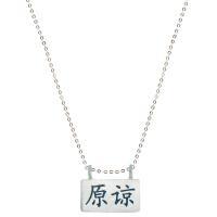 Inspirational pendants Forgiveness Engraved Sterling Silver Mantra Necklace