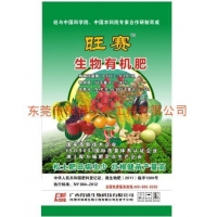 5% Wang Sai biological organic fertilizer (45% organic matter)