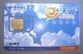 China Native Dual Mode GSM/CDMA EVDO SIM/R-UIM Card, 128K, COMP128 v1, CAVE, CHAP, etc. on sale